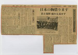 Newspaper clipping, a photograph of men standing next to each other on it. It is all in a different language.