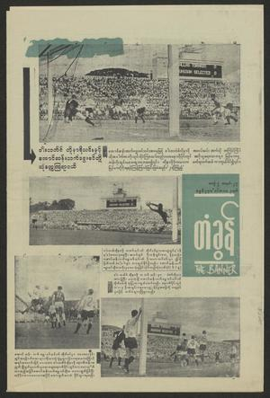 A white newspaper page. The top of it is a photograph of a soccer game. Under it is a bit of text. Under it is a photograph of the soccer stand, and 2 more photographs under it.
