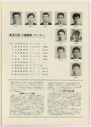 Along the top of the page and the right side are small pictures of men, the left side titled in bold letters. The bottom half of the page is seperated by a black line, two columns of text under it.