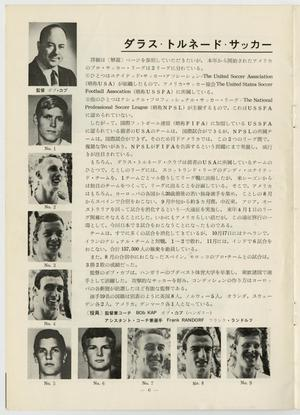 A white page, small picture of men lined up along the left side and the  bottom. The rest of the page is text, the title at the top in bold and  underlined.