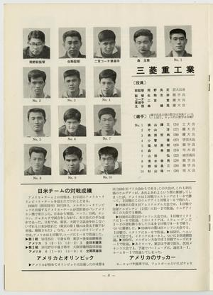 Fourteen small pictures of men are on the top of the page, the bottom half of the page is text.