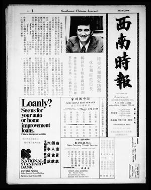 Primary view of object titled 'Southwest Chinese Journal (Houston, Tex.), Vol. [1], Ed. 1 Monday, March 1, 1976'.