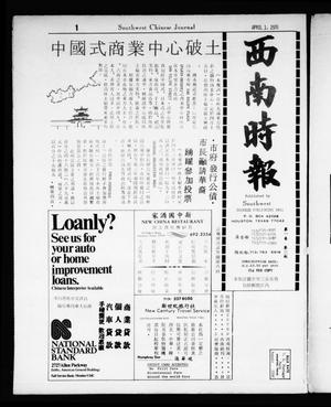 Primary view of object titled 'Southwest Chinese Journal (Houston, Tex.), Vol. [1], Ed. 1 Thursday, April 1, 1976'.