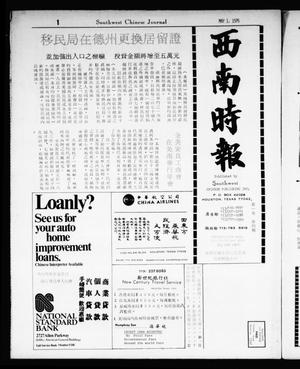 Primary view of object titled 'Southwest Chinese Journal (Houston, Tex.), Vol. [1], Ed. 1 Saturday, May 1, 1976'.