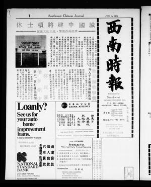 Primary view of object titled 'Southwest Chinese Journal (Houston, Tex.), Vol. [1], Ed. 1 Tuesday, June 1, 1976'.