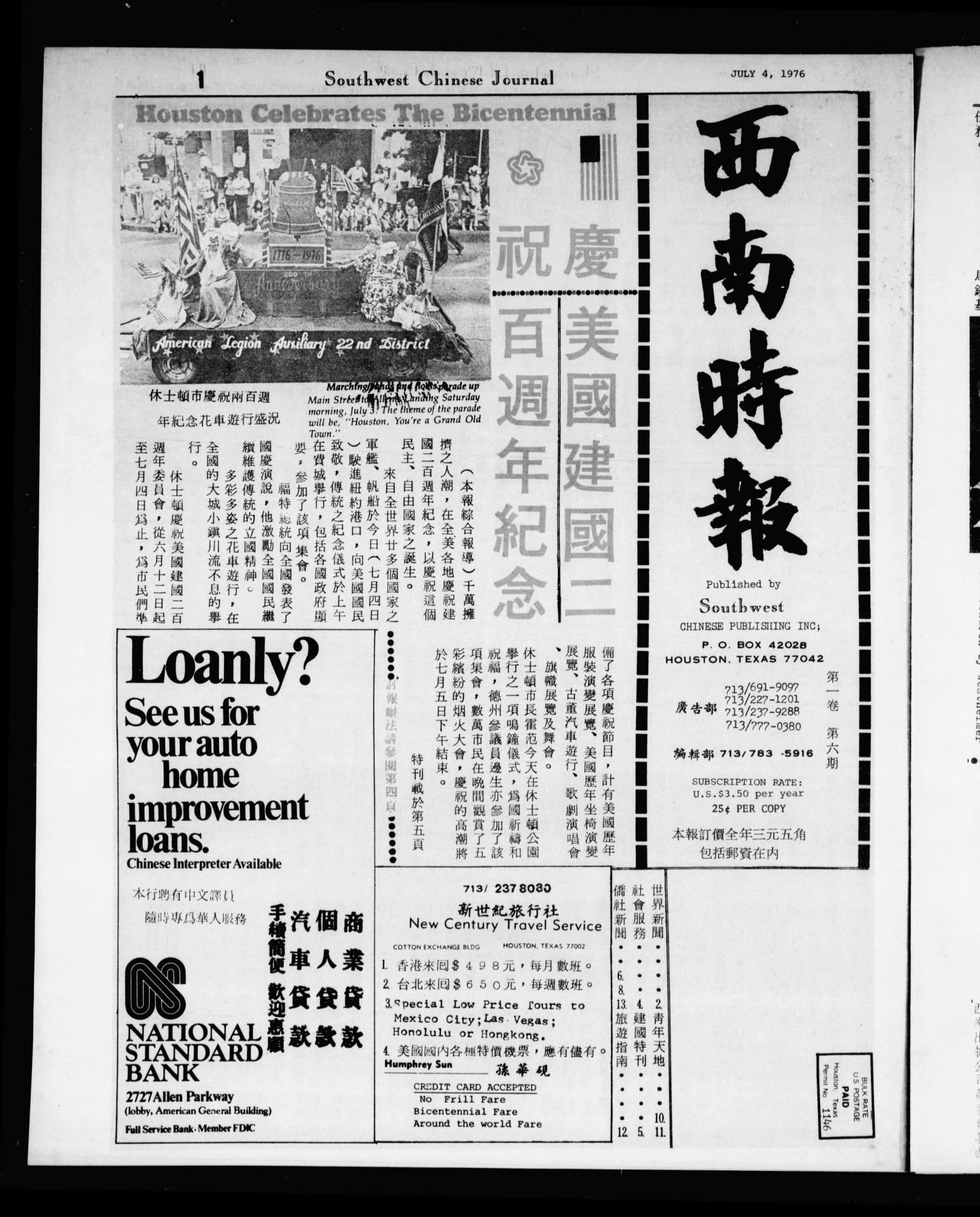 Southwest Chinese Journal (Houston, Tex.), Vol. [1], Ed. 1 Sunday, July 4, 1976                                                                                                      [Sequence #]: 1 of 16