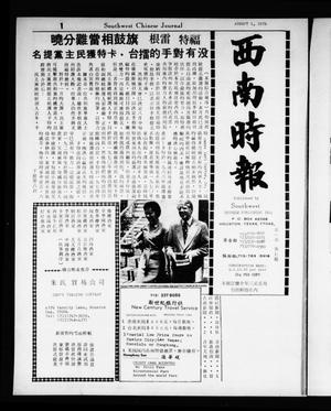 Primary view of object titled 'Southwest Chinese Journal (Houston, Tex.), Vol. [1], Ed. 1 Sunday, August 1, 1976'.