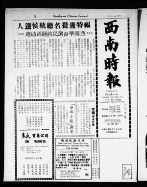 Primary view of object titled 'Southwest Chinese Journal (Houston, Tex.), Vol. [1], Ed. 1 Wednesday, September 1, 1976'.