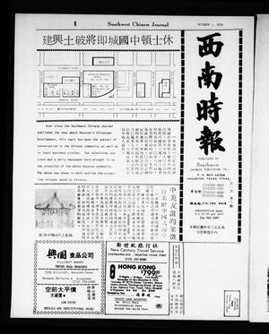 Primary view of object titled 'Southwest Chinese Journal (Houston, Tex.), Vol. [1], Ed. 1 Friday, October 1, 1976'.