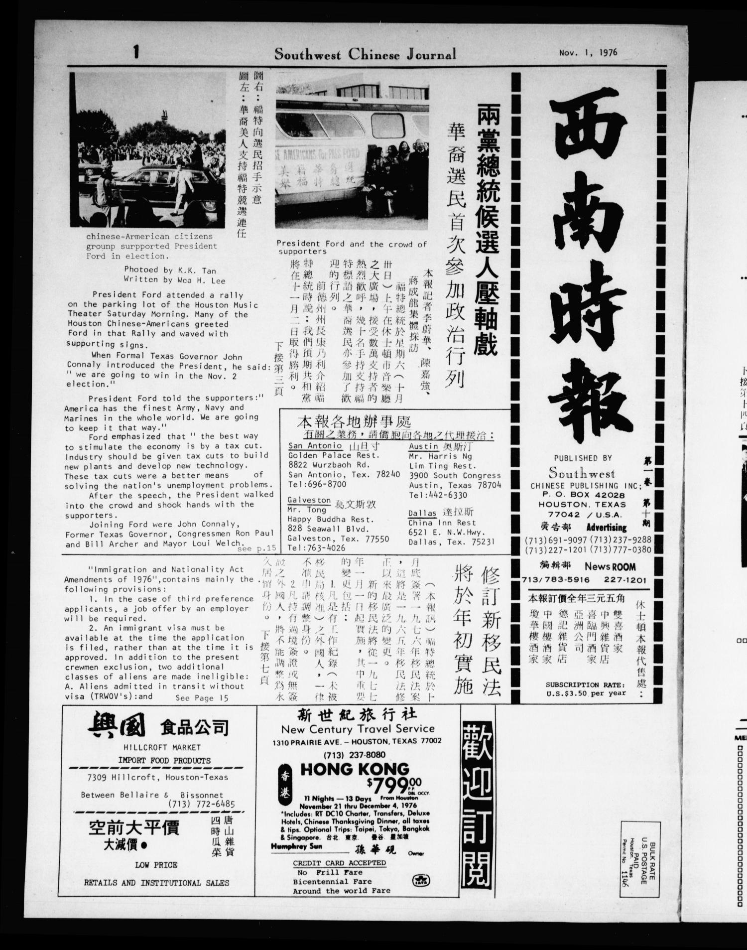 Southwest Chinese Journal (Houston, Tex.), Vol. [1], Ed. 1 Monday, November 1, 1976                                                                                                      [Sequence #]: 1 of 16