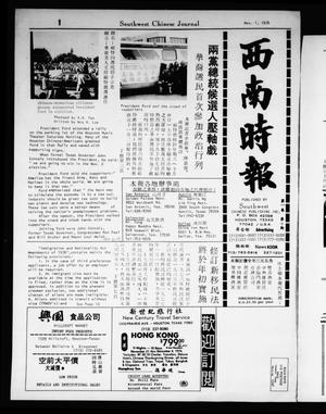 Primary view of object titled 'Southwest Chinese Journal (Houston, Tex.), Vol. [1], Ed. 1 Monday, November 1, 1976'.