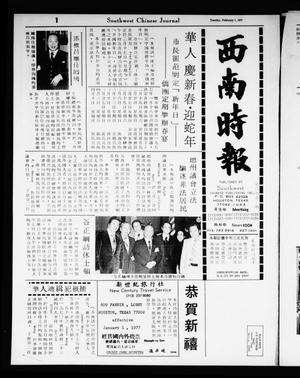 Primary view of object titled 'Southwest Chinese Journal (Houston, Tex.), Vol. [2], No. [2], Ed. 1 Tuesday, February 1, 1977'.