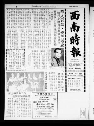 Southwest Chinese Journal (Houston, Tex.), Vol. [2], No. [3], Ed. 1 Tuesday, March 1, 1977