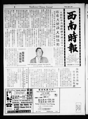 Primary view of object titled 'Southwest Chinese Journal (Houston, Tex.), Vol. [2], No. [4], Ed. 1 Friday, April 1, 1977'.