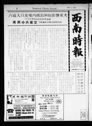 Primary view of object titled 'Southwest Chinese Journal (Houston, Tex.), Vol. [2], No. [5], Ed. 1 Sunday, May 1, 1977'.