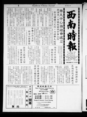 Primary view of object titled 'Southwest Chinese Journal (Houston, Tex.), Vol. [2], No. [6], Ed. 1 Wednesday, June 1, 1977'.