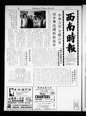 Primary view of object titled 'Southwest Chinese Journal (Houston, Tex.), Vol. [2], No. [7], Ed. 1 Friday, July 1, 1977'.