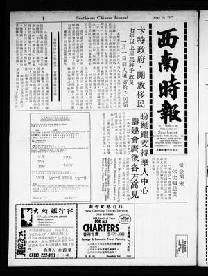 Primary view of object titled 'Southwest Chinese Journal (Houston, Tex.), Vol. [2], No. [8], Ed. 1 Monday, August 1, 1977'.