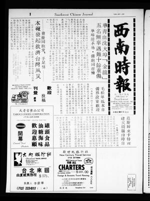 Primary view of object titled 'Southwest Chinese Journal (Houston, Tex.), Vol. [2], No. [9], Ed. 1 Thursday, September 1, 1977'.