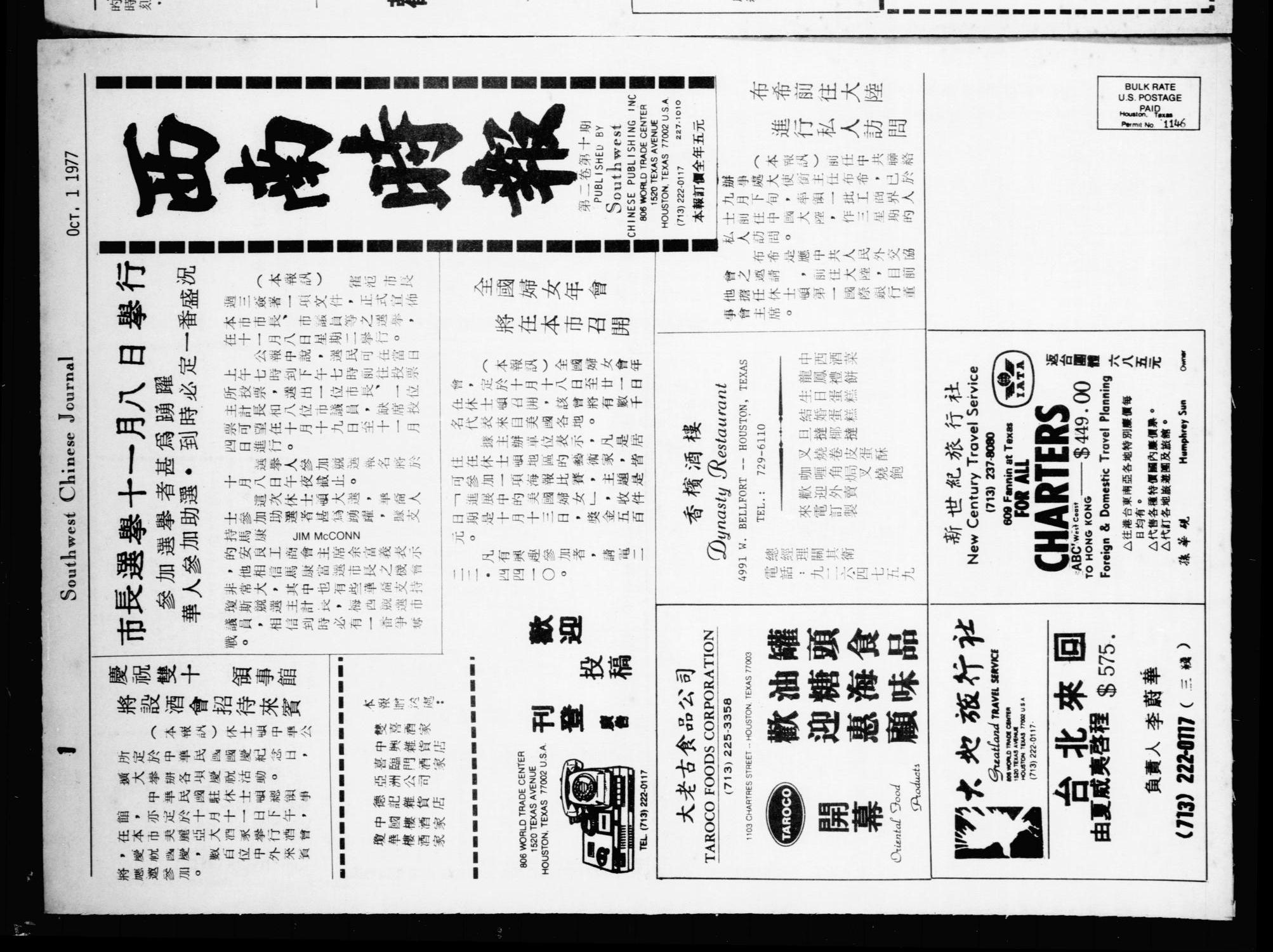 Southwest Chinese Journal (Houston, Tex.), Vol. [2], No. [10], Ed. 1 Saturday, October 1, 1977                                                                                                      [Sequence #]: 1 of 16