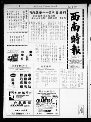 Primary view of object titled 'Southwest Chinese Journal (Houston, Tex.), Vol. [2], No. [10], Ed. 1 Saturday, October 1, 1977'.