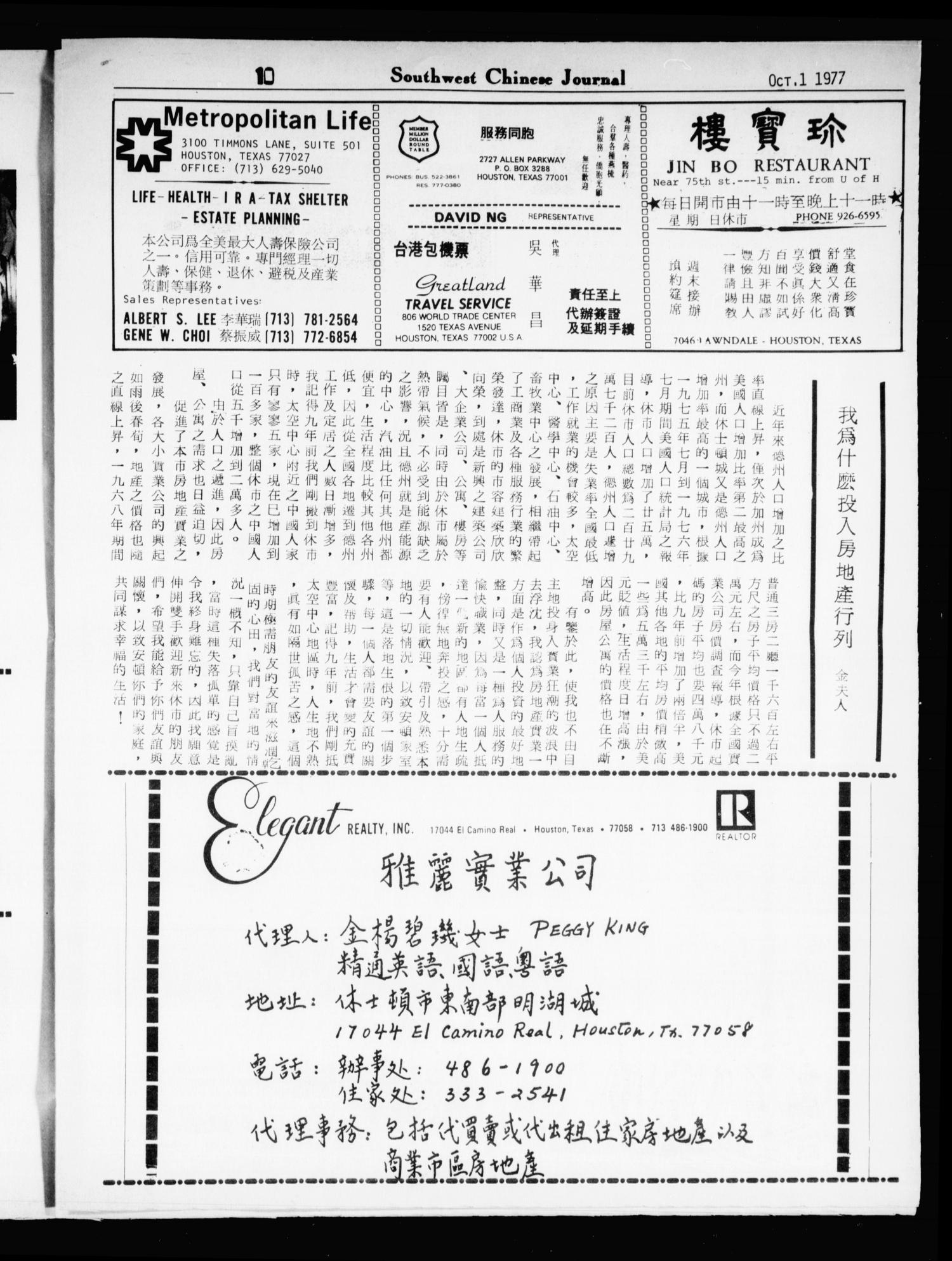 Southwest Chinese Journal (Houston, Tex.), Vol. [2], No. [10], Ed. 1 Saturday, October 1, 1977                                                                                                      [Sequence #]: 10 of 16