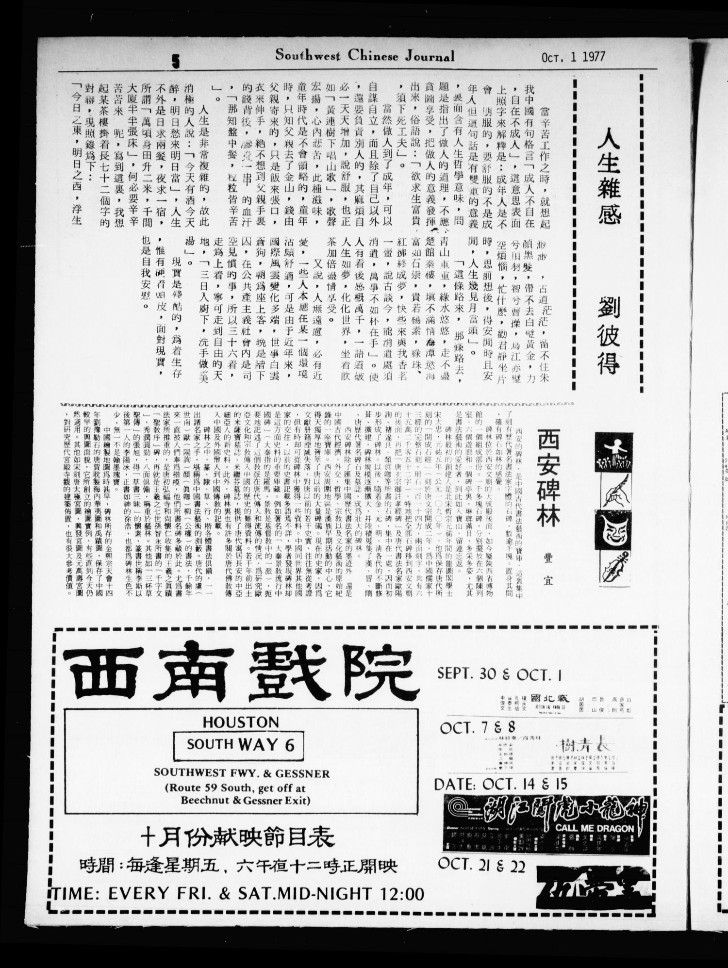 Southwest Chinese Journal (Houston, Tex.), Vol. [2], No. [10], Ed. 1 Saturday, October 1, 1977                                                                                                      [Sequence #]: 5 of 16
