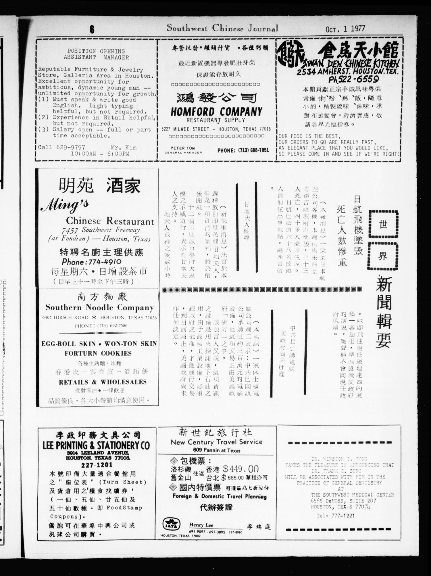Southwest Chinese Journal (Houston, Tex.), Vol. [2], No. [10], Ed. 1 Saturday, October 1, 1977                                                                                                      [Sequence #]: 6 of 16