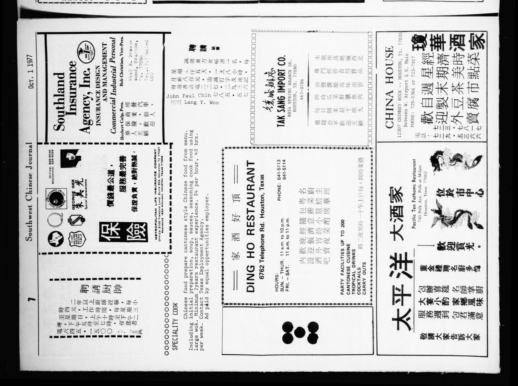 Southwest Chinese Journal (Houston, Tex.), Vol. [2], No. [10], Ed. 1 Saturday, October 1, 1977                                                                                                      [Sequence #]: 7 of 16