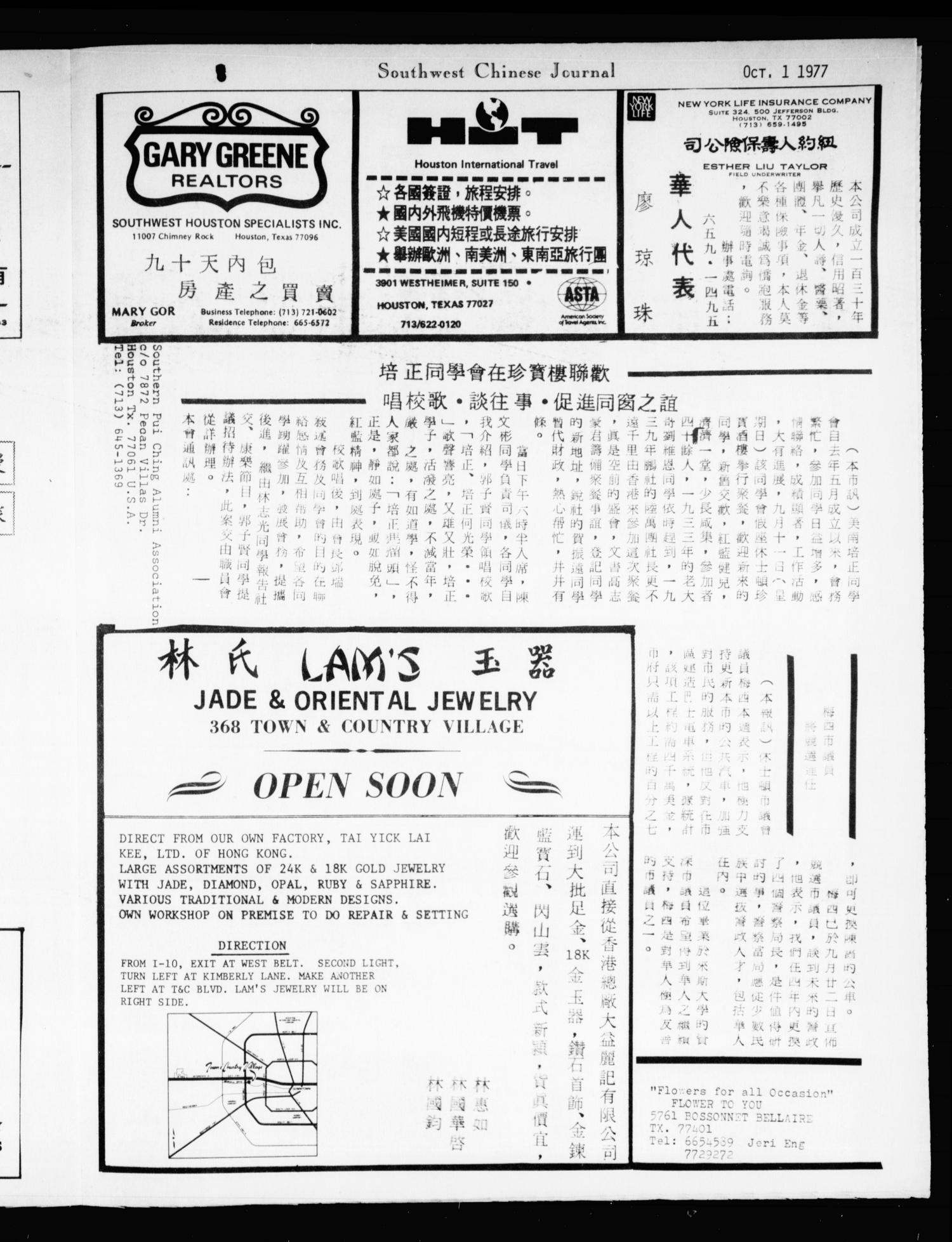 Southwest Chinese Journal (Houston, Tex.), Vol. [2], No. [10], Ed. 1 Saturday, October 1, 1977                                                                                                      [Sequence #]: 8 of 16