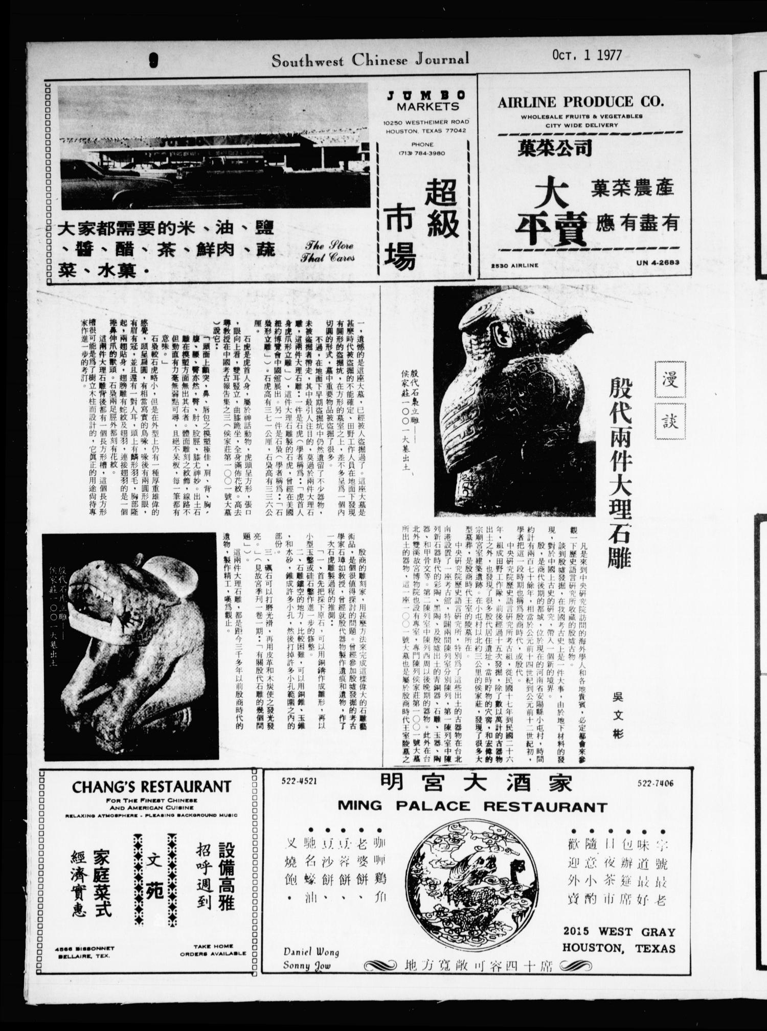 Southwest Chinese Journal (Houston, Tex.), Vol. [2], No. [10], Ed. 1 Saturday, October 1, 1977                                                                                                      [Sequence #]: 9 of 16