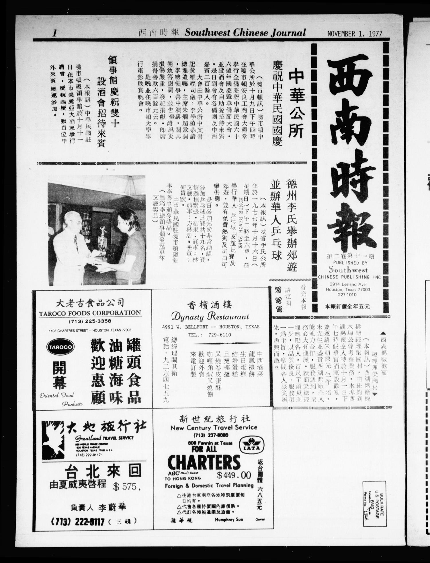 Southwest Chinese Journal (Houston, Tex.), Vol. 2, No. 11, Ed. 1 Tuesday, November 1, 1977                                                                                                      [Sequence #]: 1 of 16