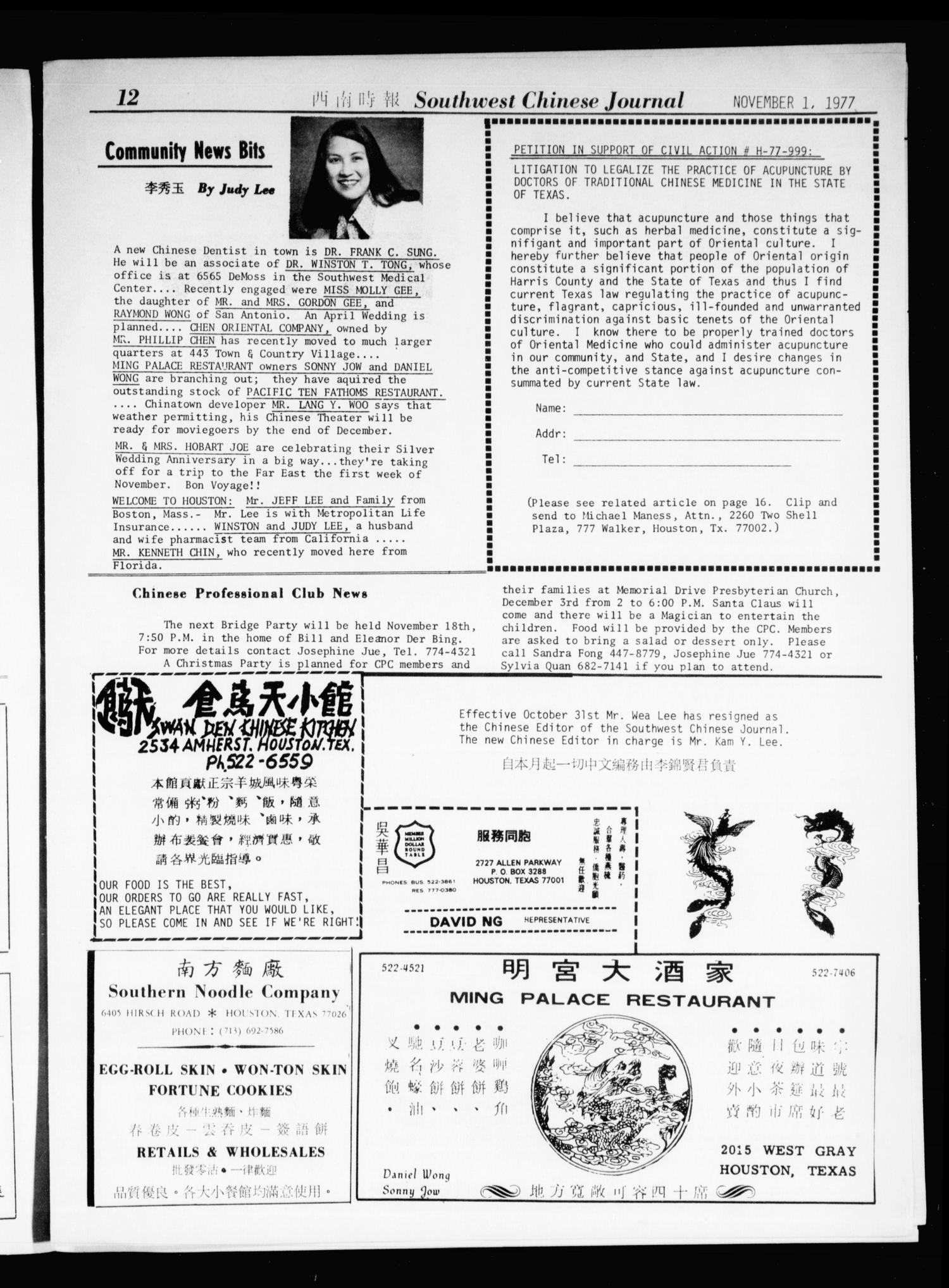Southwest Chinese Journal (Houston, Tex.), Vol. 2, No. 11, Ed. 1 Tuesday, November 1, 1977                                                                                                      [Sequence #]: 12 of 16