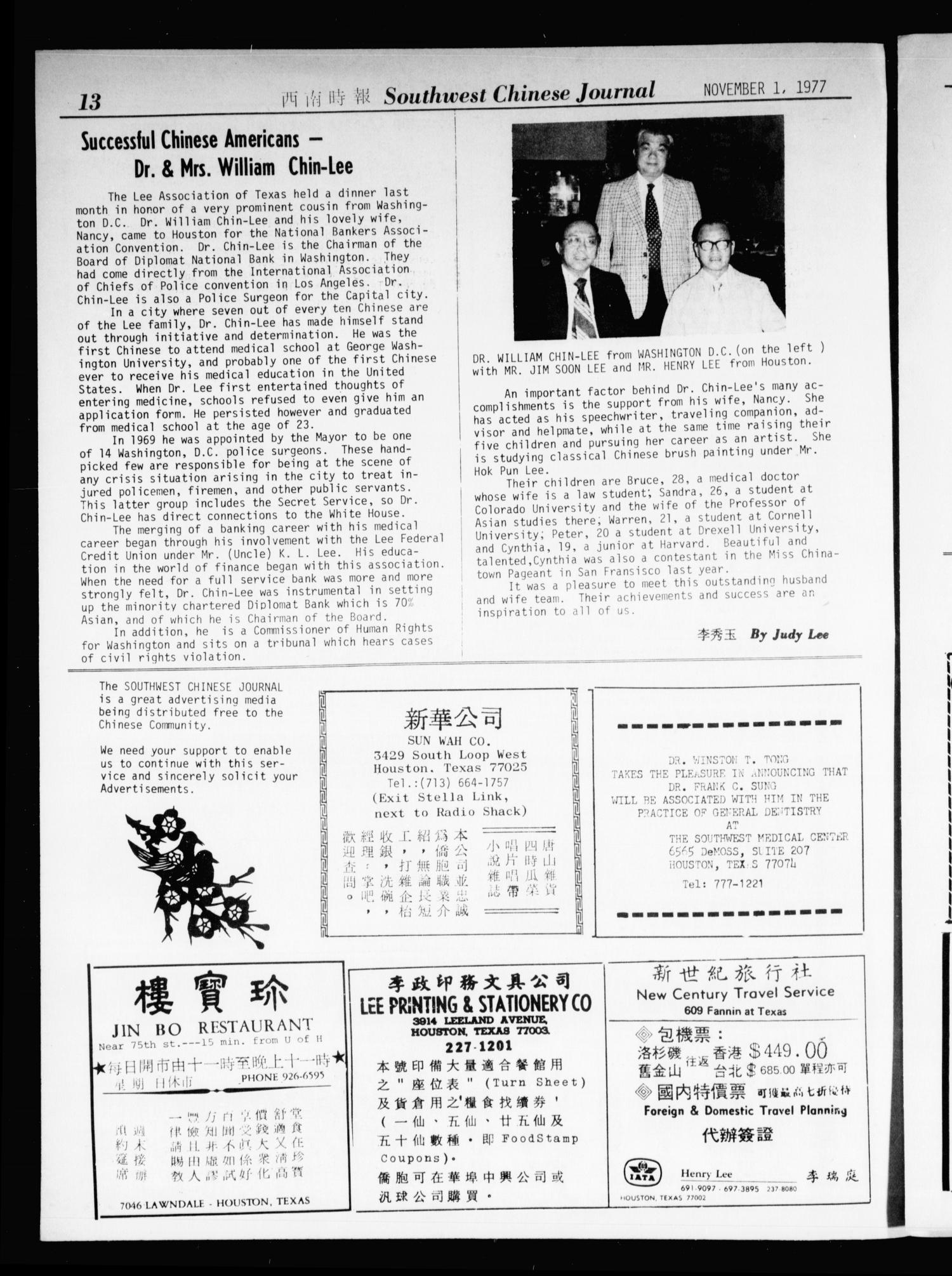 Southwest Chinese Journal (Houston, Tex.), Vol. 2, No. 11, Ed. 1 Tuesday, November 1, 1977                                                                                                      [Sequence #]: 13 of 16