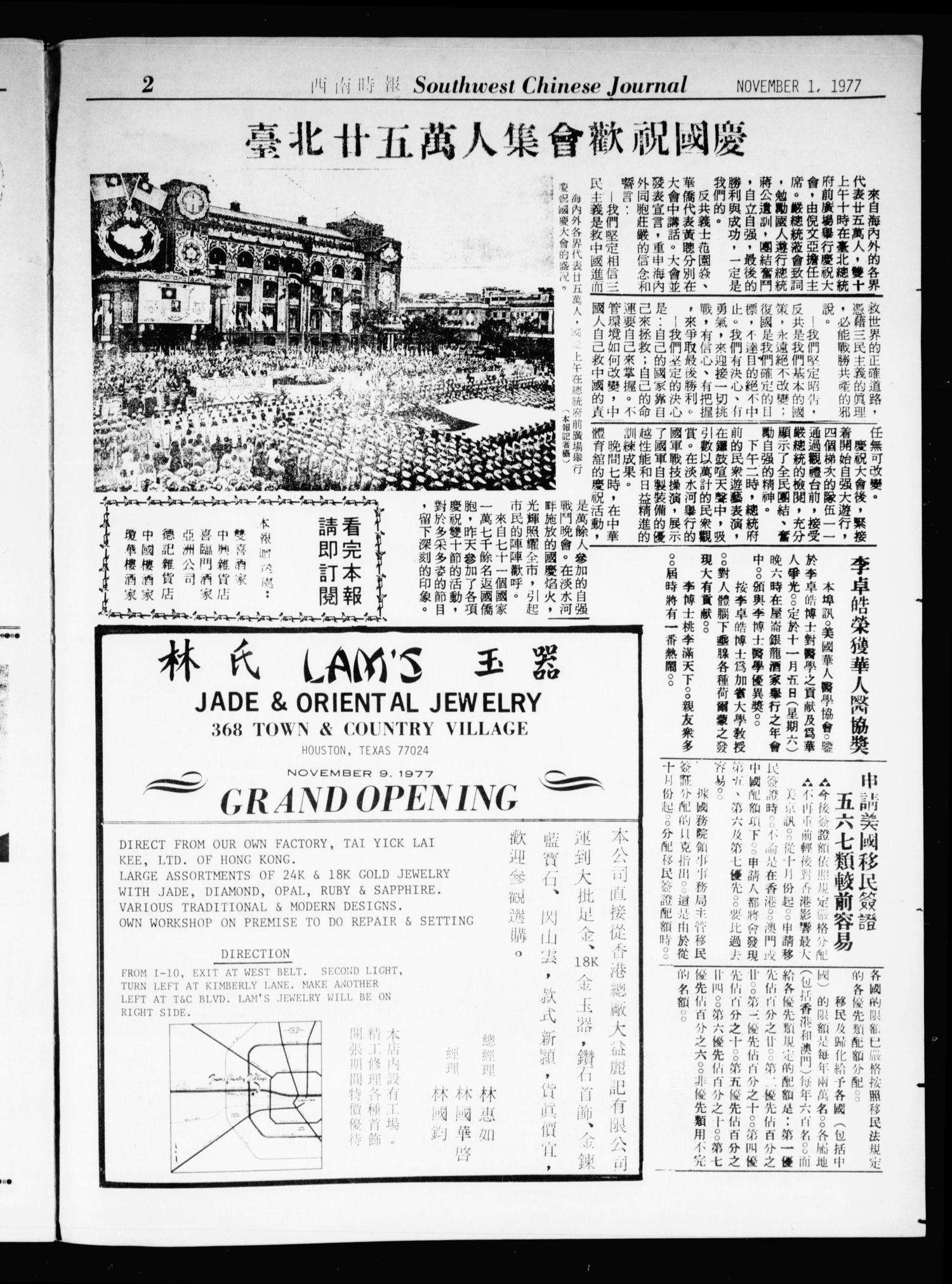 Southwest Chinese Journal (Houston, Tex.), Vol. 2, No. 11, Ed. 1 Tuesday, November 1, 1977                                                                                                      [Sequence #]: 2 of 16