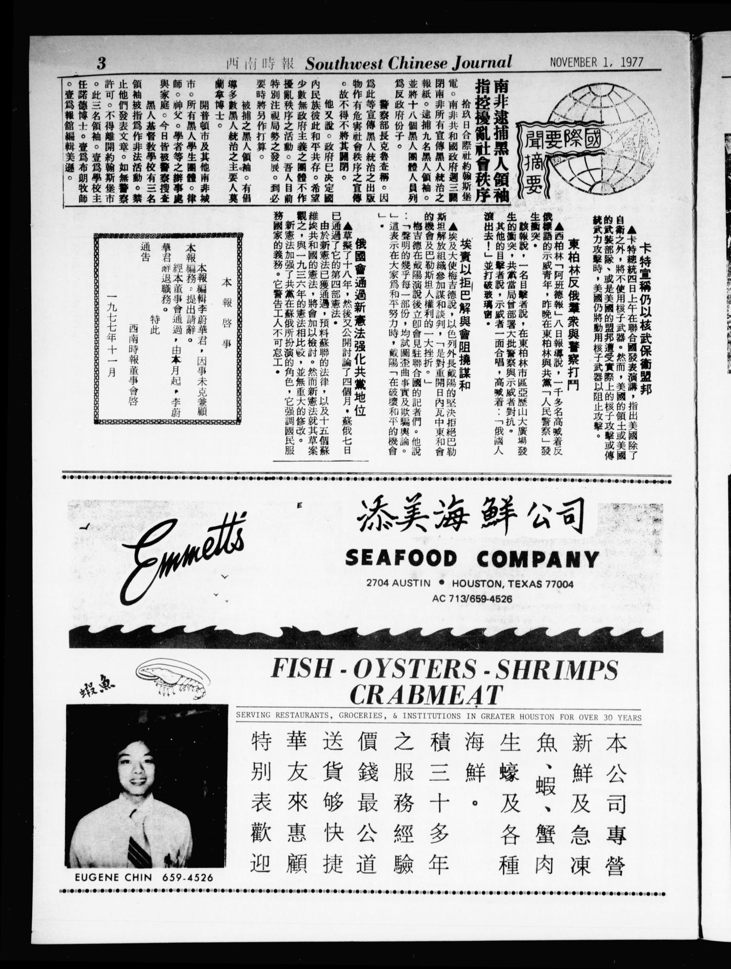 Southwest Chinese Journal (Houston, Tex.), Vol. 2, No. 11, Ed. 1 Tuesday, November 1, 1977                                                                                                      [Sequence #]: 3 of 16