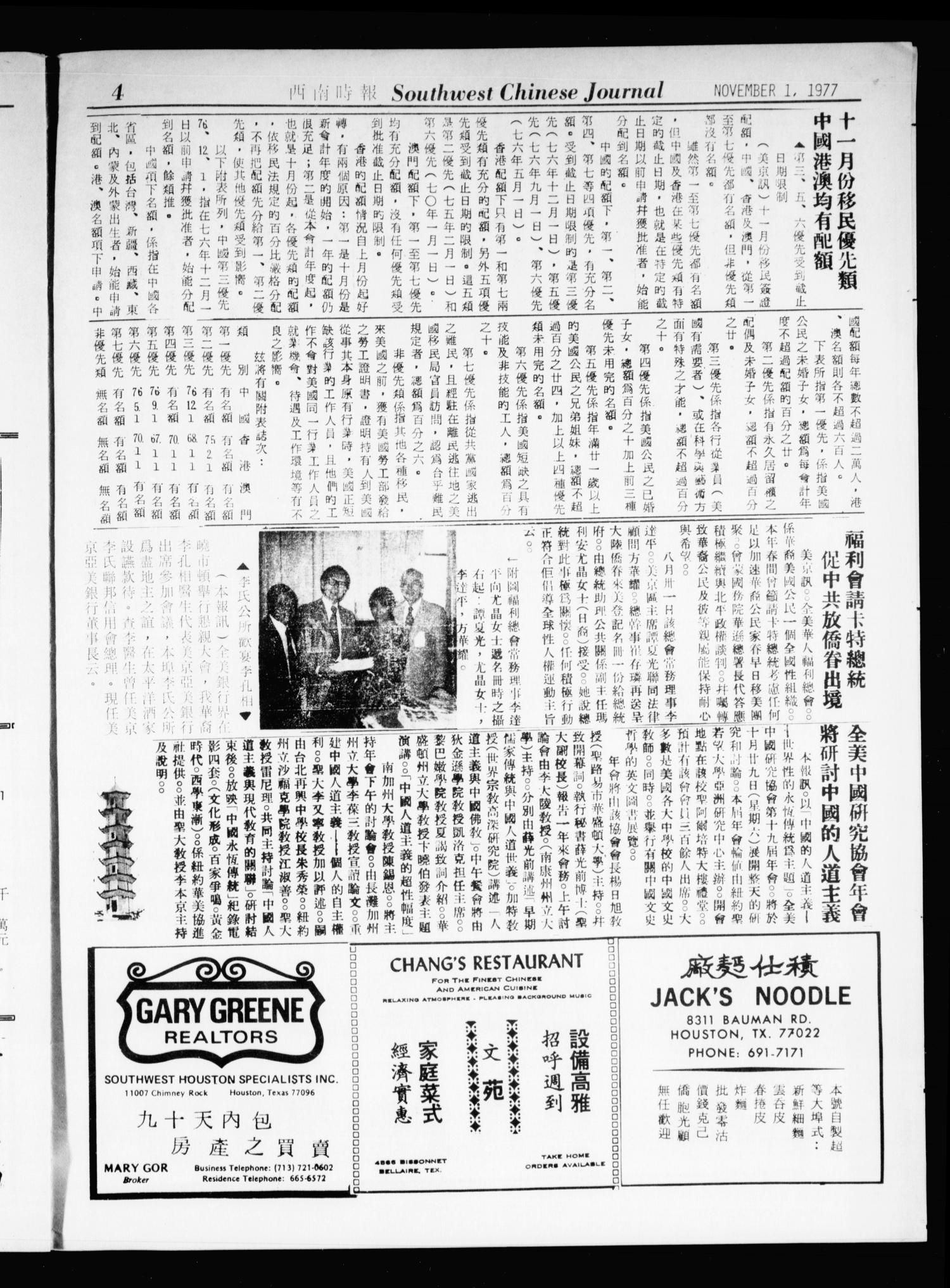 Southwest Chinese Journal (Houston, Tex.), Vol. 2, No. 11, Ed. 1 Tuesday, November 1, 1977                                                                                                      [Sequence #]: 4 of 16