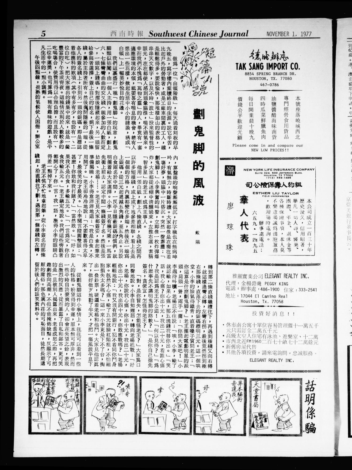 Southwest Chinese Journal (Houston, Tex.), Vol. 2, No. 11, Ed. 1 Tuesday, November 1, 1977                                                                                                      [Sequence #]: 5 of 16