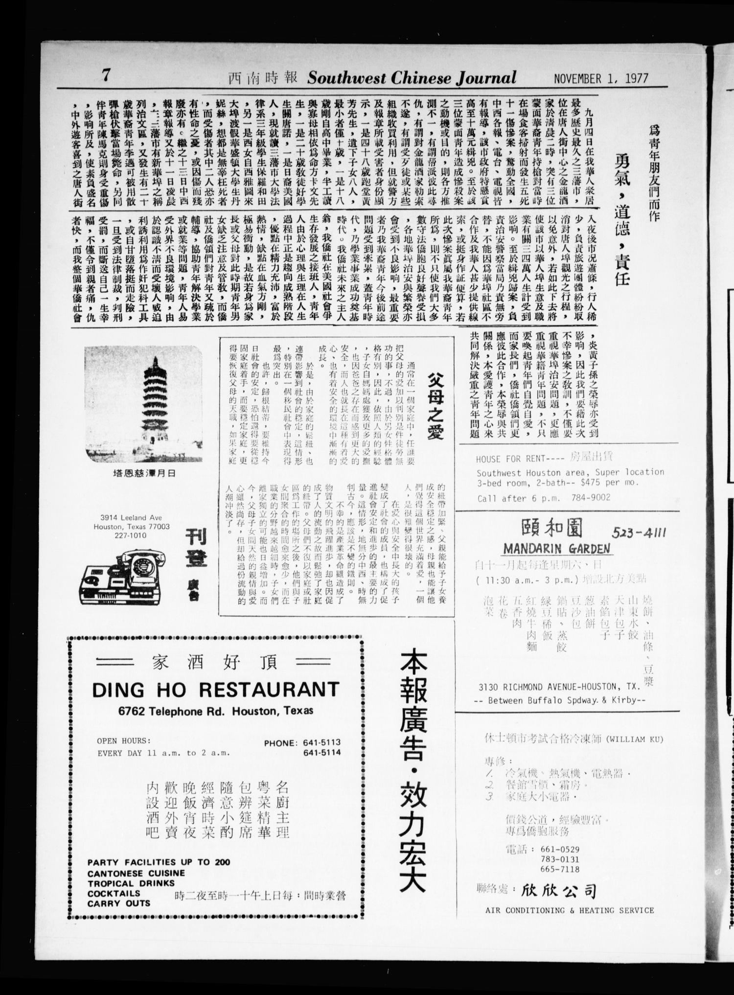 Southwest Chinese Journal (Houston, Tex.), Vol. 2, No. 11, Ed. 1 Tuesday, November 1, 1977                                                                                                      [Sequence #]: 7 of 16