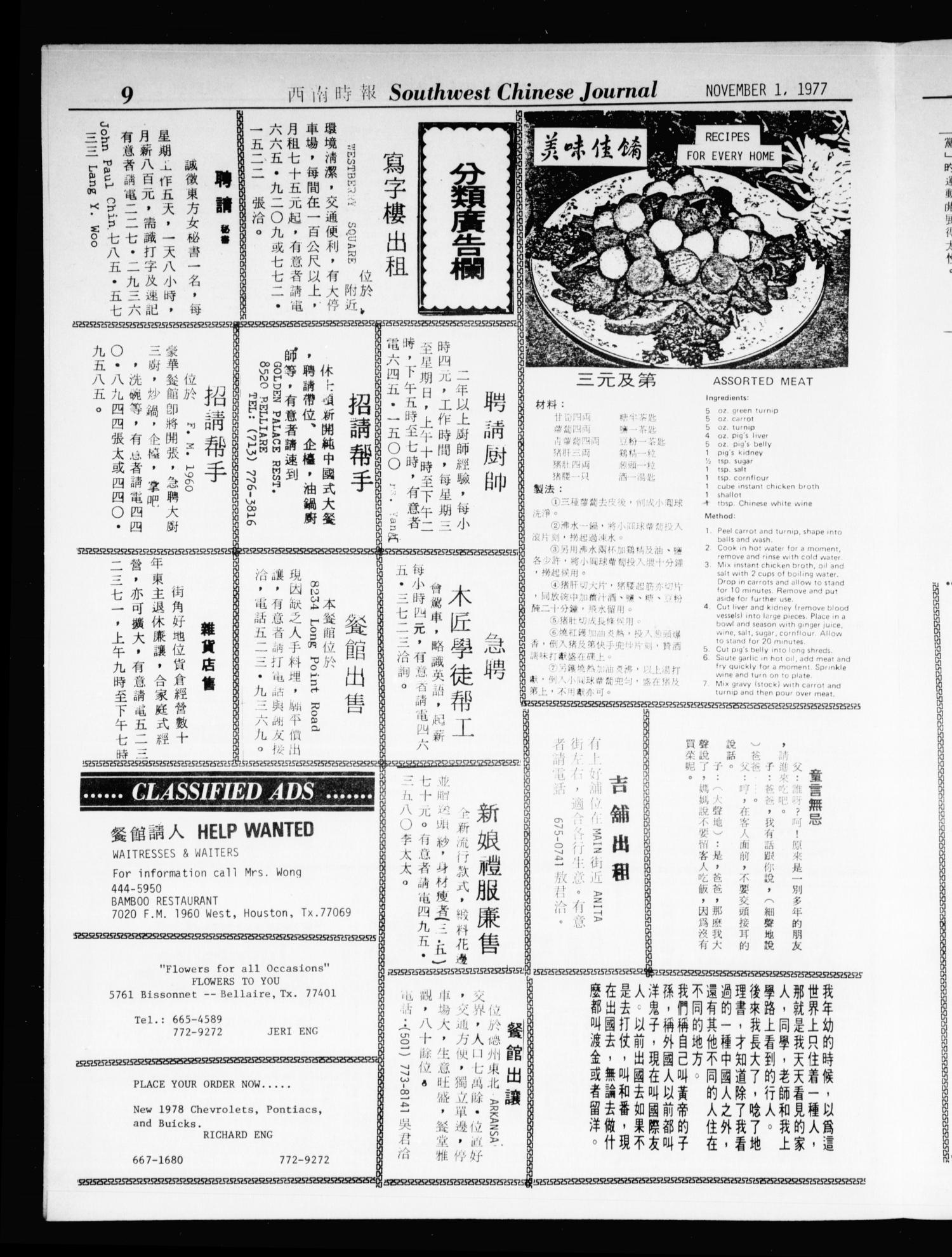 Southwest Chinese Journal (Houston, Tex.), Vol. 2, No. 11, Ed. 1 Tuesday, November 1, 1977                                                                                                      [Sequence #]: 9 of 16