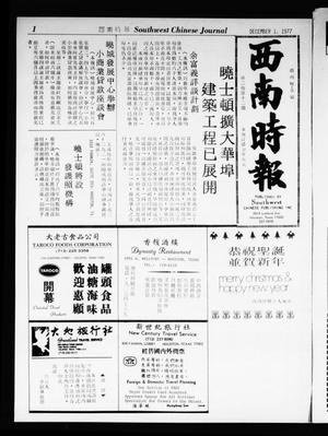 Primary view of object titled 'Southwest Chinese Journal (Houston, Tex.), Vol. 2, No. 12, Ed. 1 Thursday, December 1, 1977'.