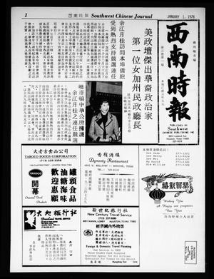 Primary view of object titled 'Southwest Chinese Journal (Houston, Tex.), Vol. 3, No. 1, Ed. 1 Sunday, January 1, 1978'.