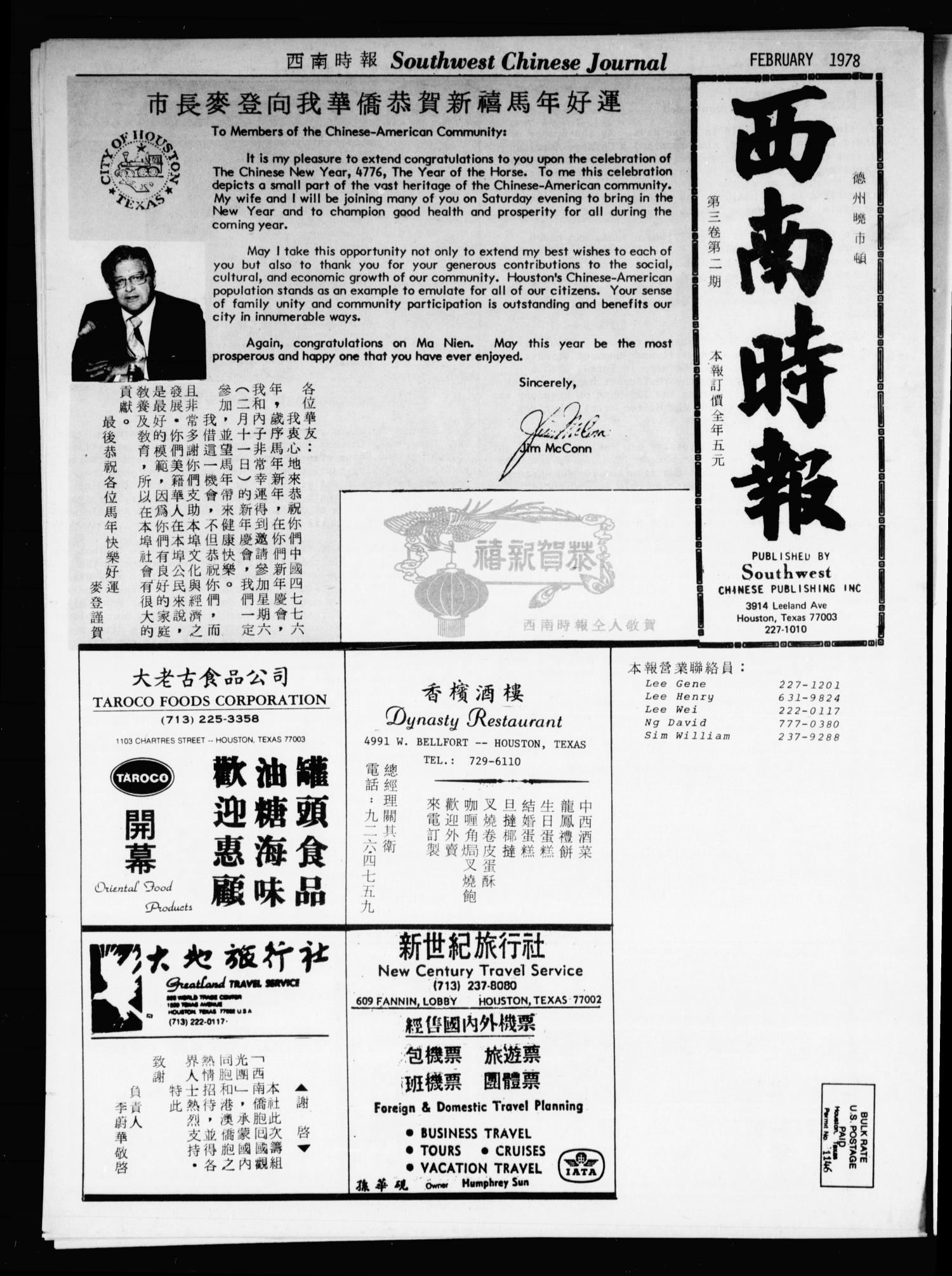 Southwest Chinese Journal (Houston, Tex.), Vol. 3, No. 2, Ed. 1 Wednesday, February 1, 1978                                                                                                      [Sequence #]: 1 of 20