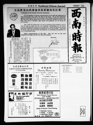Primary view of object titled 'Southwest Chinese Journal (Houston, Tex.), Vol. 3, No. 2, Ed. 1 Wednesday, February 1, 1978'.