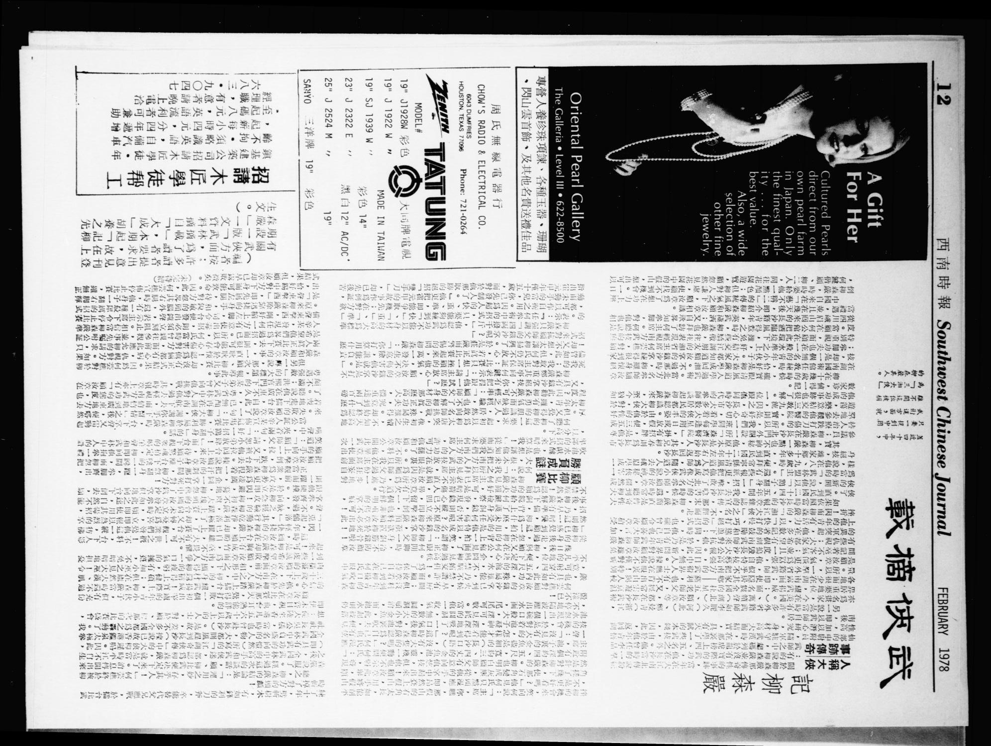Southwest Chinese Journal (Houston, Tex.), Vol. 3, No. 2, Ed. 1 Wednesday, February 1, 1978                                                                                                      [Sequence #]: 12 of 20