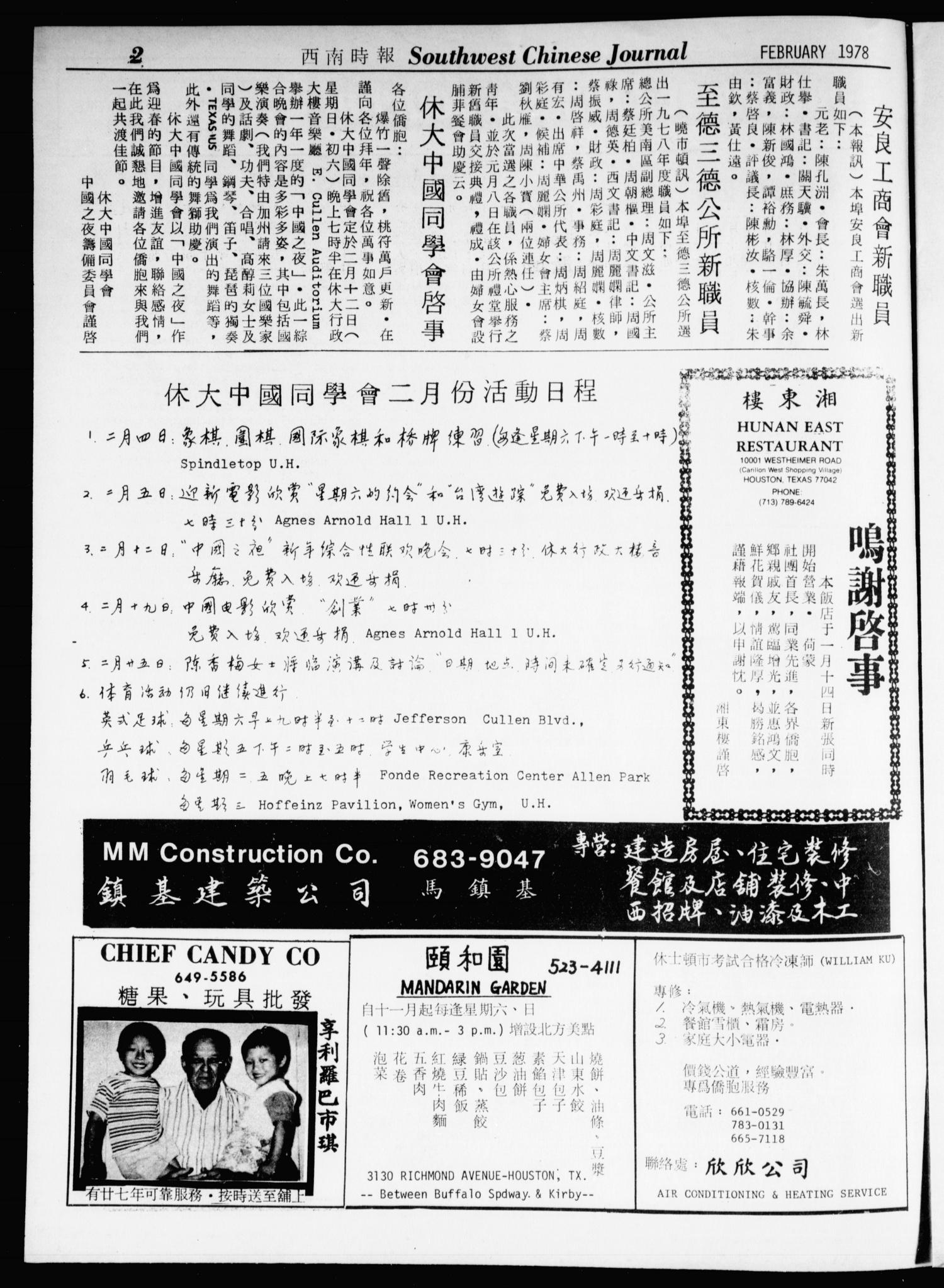 Southwest Chinese Journal (Houston, Tex.), Vol. 3, No. 2, Ed. 1 Wednesday, February 1, 1978                                                                                                      [Sequence #]: 2 of 20
