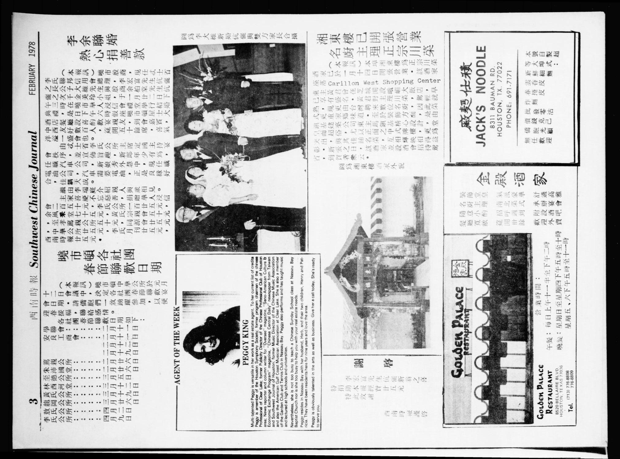 Southwest Chinese Journal (Houston, Tex.), Vol. 3, No. 2, Ed. 1 Wednesday, February 1, 1978                                                                                                      [Sequence #]: 3 of 20