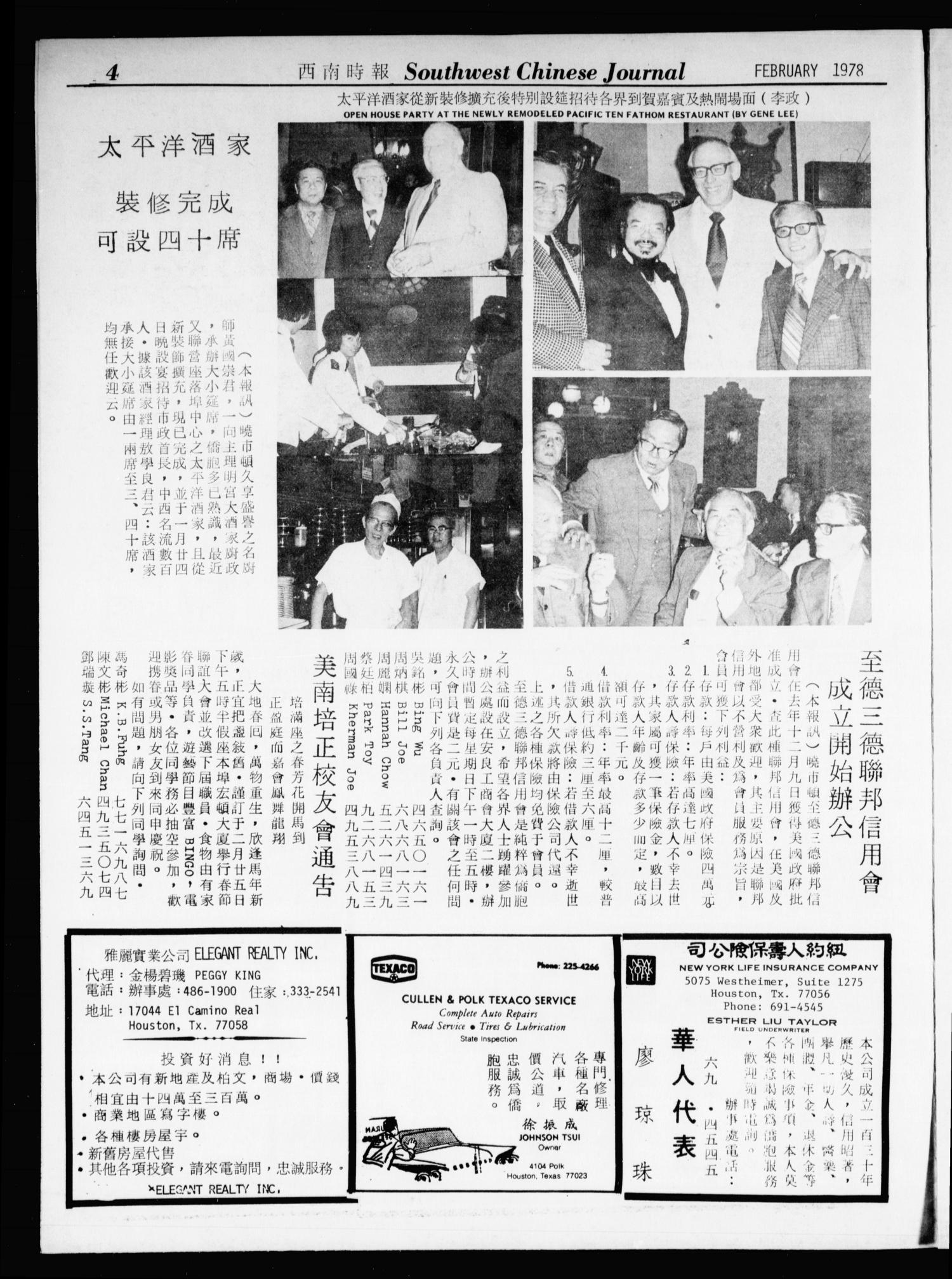 Southwest Chinese Journal (Houston, Tex.), Vol. 3, No. 2, Ed. 1 Wednesday, February 1, 1978                                                                                                      [Sequence #]: 4 of 20