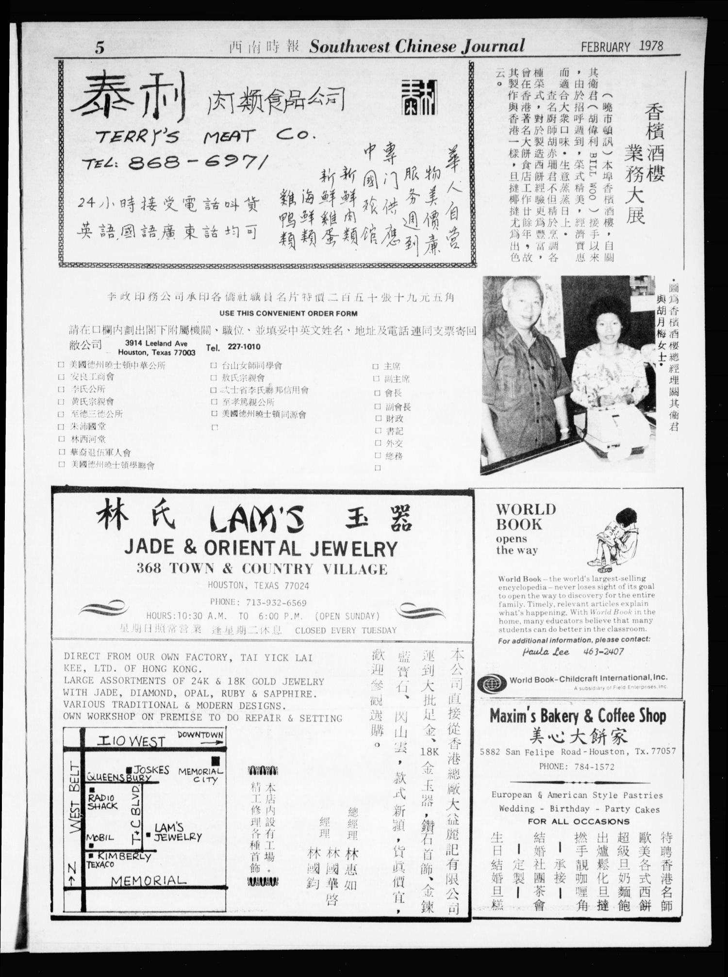 Southwest Chinese Journal (Houston, Tex.), Vol. 3, No. 2, Ed. 1 Wednesday, February 1, 1978                                                                                                      [Sequence #]: 5 of 20