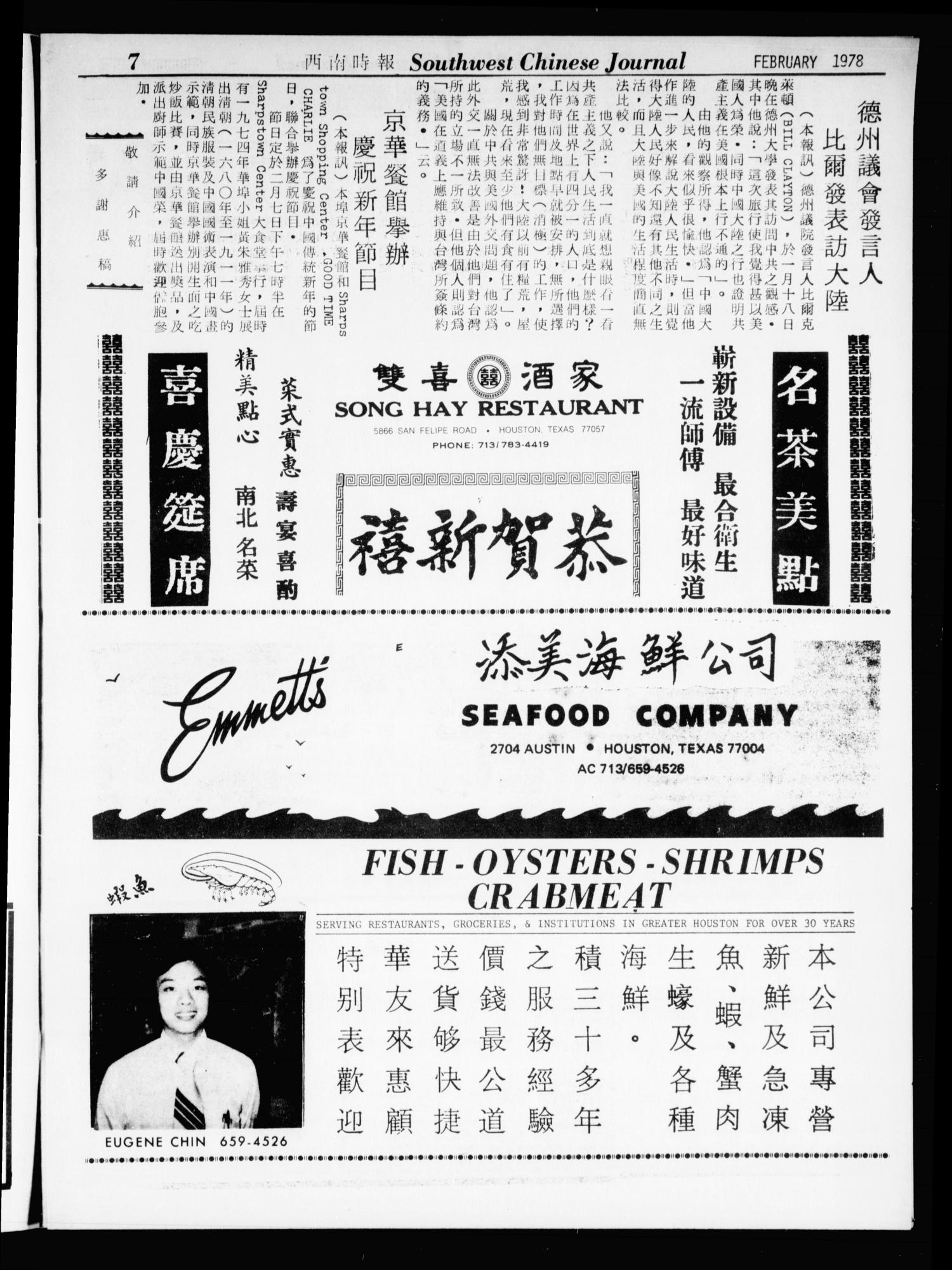 Southwest Chinese Journal (Houston, Tex.), Vol. 3, No. 2, Ed. 1 Wednesday, February 1, 1978                                                                                                      [Sequence #]: 7 of 20